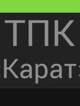 ТПК Карат