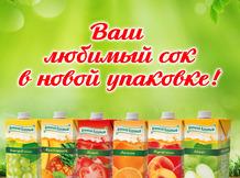 """Соки и нектары Tetra Pak 1 литр """"Широкий Карамыш"""""""